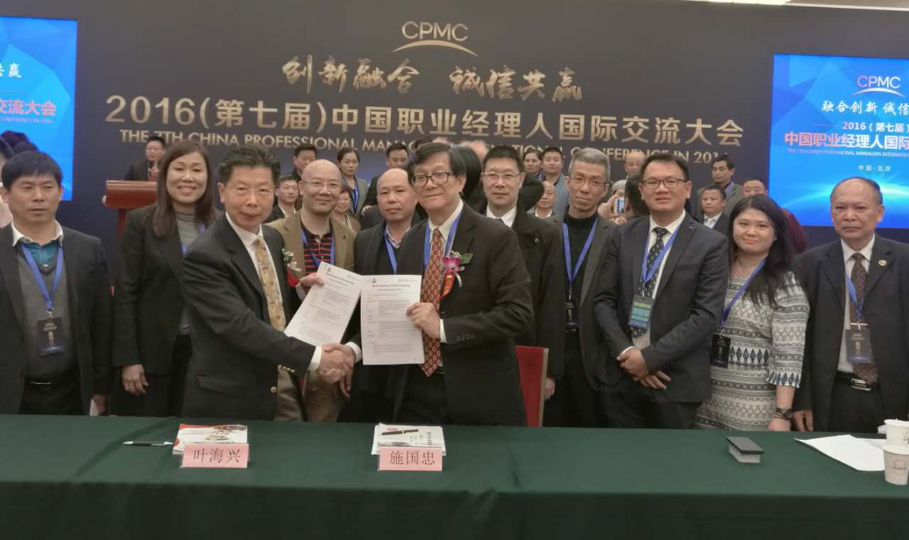 IPMA and APPM Co-operatation Agreement